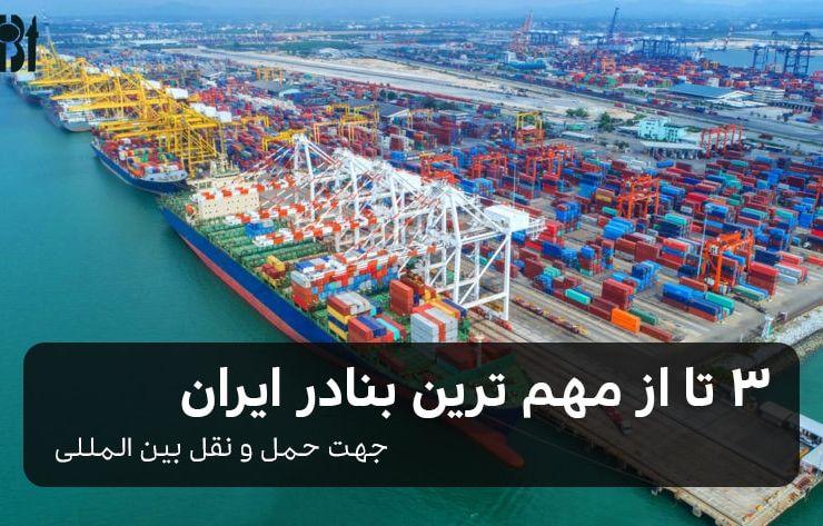 بنادر مهم ایران جهت حمل و نقل بین المللی