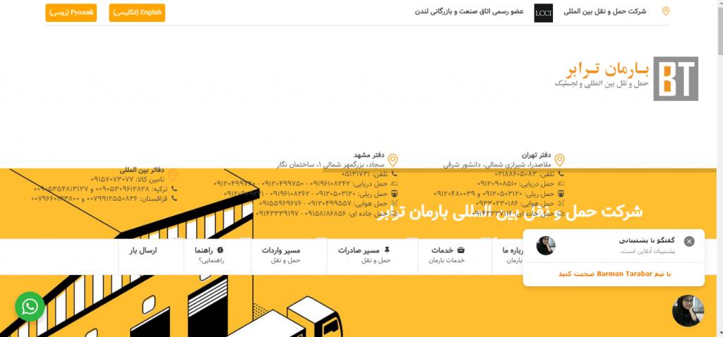 سایت شرکت حمل و نقل بین المللی بارمان ترابر