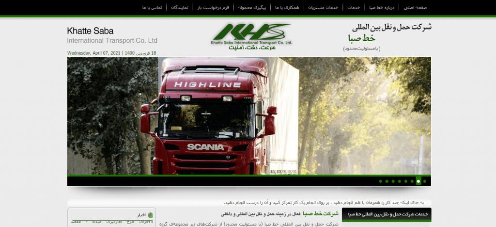 سایت شرکت حمل و نقل بین المللی صبا
